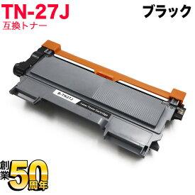 ブラザー用 TN-27J 互換トナー ブラック DCP-7060D/DCP-7065DN/FAX-2840/FAX-7860DW/HL-2240D/HL-2270DW/MFC-7460DN