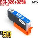 BCI-326C キヤノン用 BCI-326 互換インク 色あせに強いタイプ シアン 抗紫外線シアン
