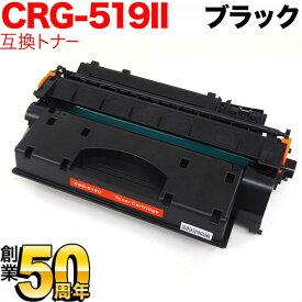 キヤノン用 カートリッジ 519II (3480B004) 互換トナー CRG-519II ブラック(大容量) LBP-251/LBP-252/LBP-6300/LBP-6330/LBP-6340/LBP-6600