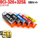 BCI-326+325/5MP キヤノン用 BCI-326 互換インク 色あせに強いタイプ 5色セット 抗紫外線5色セット顔料BK