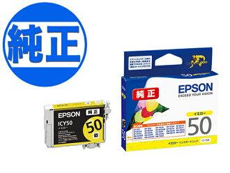 IC50 爱普生墨盒黄色 ICY50