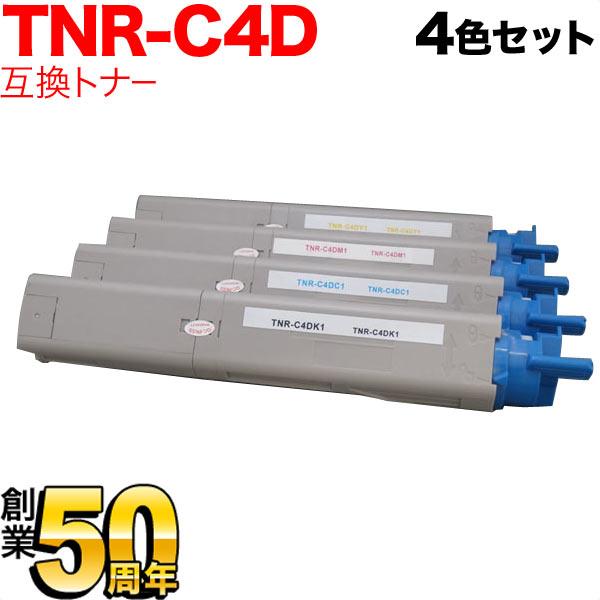 沖電気用(OKI用) TNR-C4D 互換トナー 4色セット