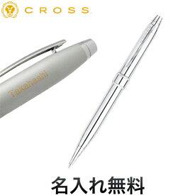 CROSS クロス ストラトフォード ボールペン 全3色AT0172 全3色から選択
