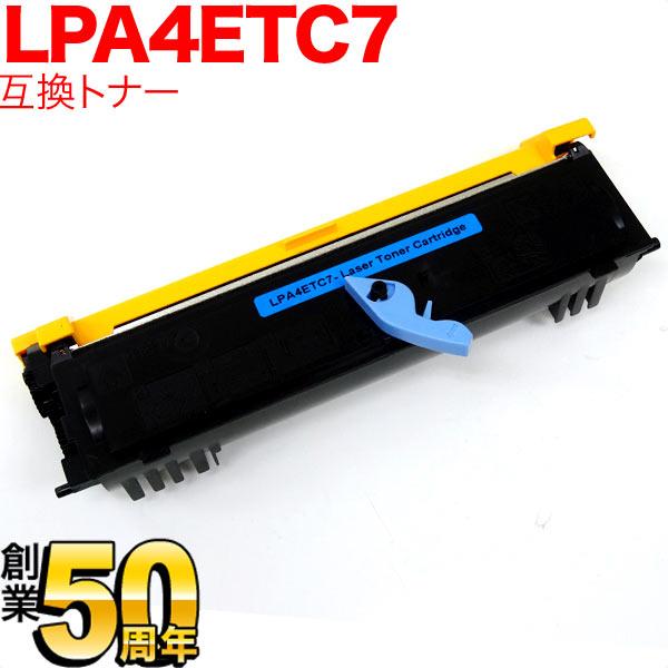 エプソン用 LP-1400 LPA4ETC7 互換トナー LPA4ETC7 LP-1400 LP-S100【メール便不可】【送料無料】 ブラック【あす楽対応】