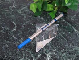 PELIKAN ペリカン ローラーボール用リフィル(替芯・インク) 338 ブルー F(細字)