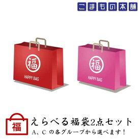 A+Cからそれぞれ選べるお得な雑貨の福袋 2点セット 選べる福袋2点セット