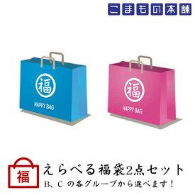 B+Cからそれぞれ選べるお得な雑貨の福袋 2点セット 選べる福袋2点セット