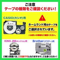 カシオ用ネームランド互換テープカートリッジ18mmラベルフリーチョイス(自由選択)全14色【メール便送料無料】-画像5