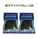 【メール便】 焼もみのり:裁ち落とし 「50g×2袋セット」送料無料