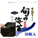 【おにぎりに大人気!真っ黒な色艶】熊本海苔 極上ランク 「一番摘み」 【訳あり】 焼のり 全型50枚 【メール便:送…