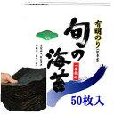 【香りの強さが自慢!】「飛:とび」焼のり 全型50枚 熊本海苔:最高ランク一番摘み 【メール便:送料無料】検索ワ…