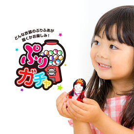【アウトレット】 雛人形 コンパクト ぷりガチャ2019 木目込みひな人形 かわいい お雛様 ミニ 特選