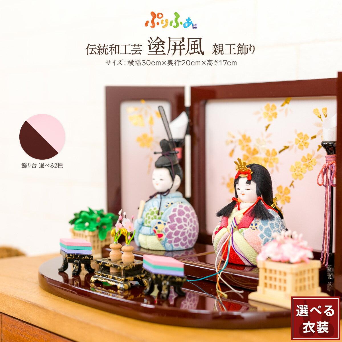 雛人形 コンパクト 小さな お雛様 ぷりふあ 伝統和工芸 塗屏風 インテリア ひな人形 おしゃれ 2019年 選べる16種類