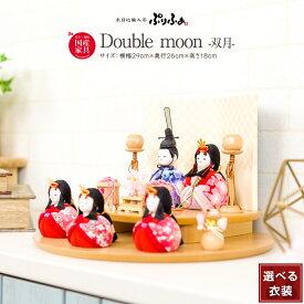 ひな人形 雛人形 木目込み ぷりふあ Double moon -双月- 【2020年モデル】 五人飾り(三人官女付き) おしゃれ おひなさま 特選