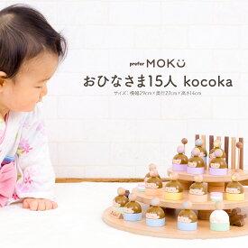雛人形 木製 コンパクト かわいい ひな人形 小さい prefer MOKU おひなさま15人 kocoka 十五人飾り おしゃれ