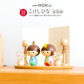 雛人形 木製 かわいい ひな人形 小さい prefer MOKU こけしひな ichie [KOKECHI] produced by 卯三郎の孫 群馬/卯三郎こけし