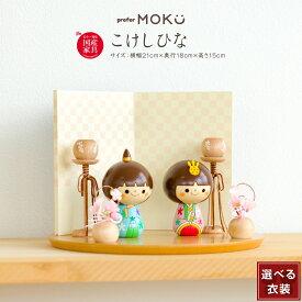 雛人形 木製 かわいい ひな人形 小さい prefer MOKU こけしひな [KOKECHI] produced by 卯三郎の孫 群馬/卯三郎こけし