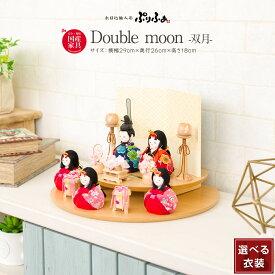 ひな人形 雛人形 インテリア 木目込み ぷりふあ Double moon -双月- 【2021年モデル】 五人飾り 三人官女付き おしゃれ おひなさま