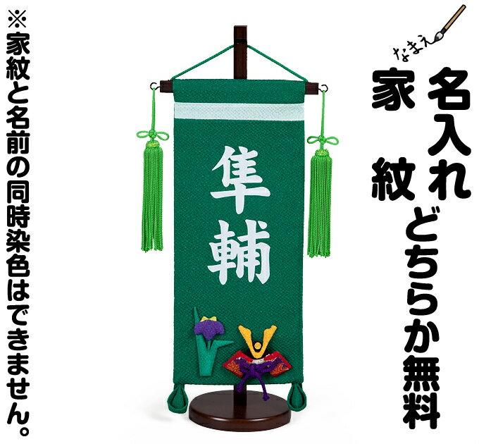五月人形 【鯉のぼり】【こいのぼり】 名前旗 「ちりめん【兜・小】」 ●名入れ 掛け軸 鎧兜