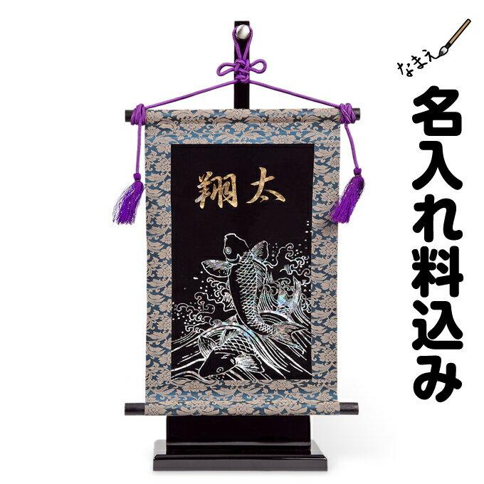 五月人形 【鯉のぼり】【こいのぼり】 名前旗 「ホログラム旗【鯉の滝登り・小】」 ●名入れ 掛け軸 鎧兜
