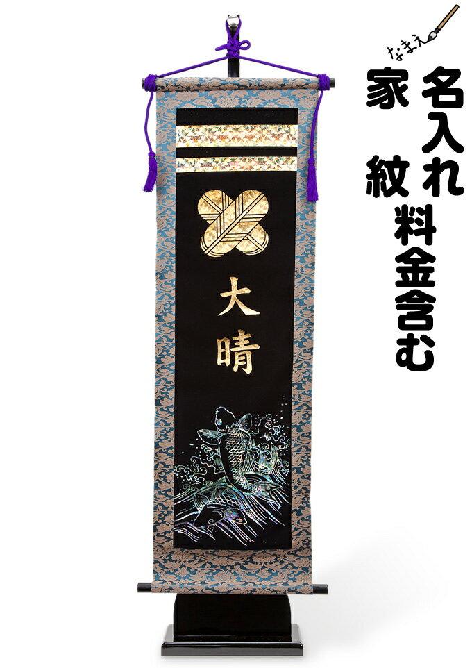 五月人形 【鯉のぼり】【こいのぼり】 名前旗 「ホログラム旗【鯉の滝登り・大】」 ●名入れ 掛け軸 鎧兜
