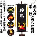 五月人形 【鯉のぼり】【こいのぼり】 名前旗 「選べる戦国武将 名前旗(刺繍可)【真田幸村】【伊達政宗】【加藤清正】…