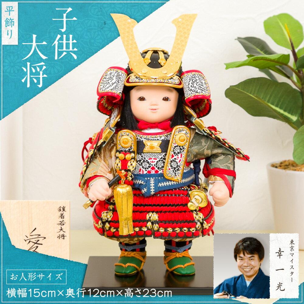 五月人形 コンパクト おしゃれ「幸一光作 子供大将飾り 愛」 2018年 五月人形●子供大将飾り 平飾り