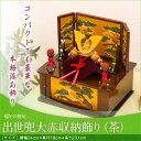 五月人形 鎧 兜 コンパクト おしゃれ 「ミニチュア 五月人形 小型 出世兜大赤収納飾り(茶)」 ●コストパフォーマンスに優れた格安 五月人形 樹脂製