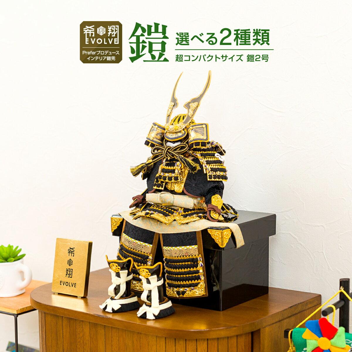 五月人形 コンパクト おしゃれ 希翔/EVOLVE 鎧 2号【選べる2種類】 インテリア鎧兜