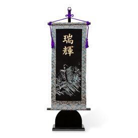 五月人形 【鯉のぼり】【こいのぼり】 名前旗 「ホログラム旗【鯉の滝登り・中】」 ●名入れ 掛け軸 鎧兜
