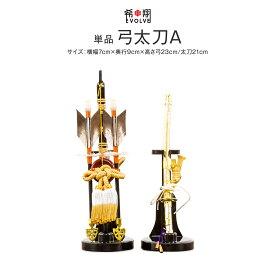 【EVOLVE専用オプション】EVOLVE 兜用 弓太刀A 【ISSEN/TENRAI/KUROGANE/RAIRAKU】