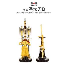【EVOLVE専用オプション】EVOLVE 兜用 弓太刀B 【ISSEN/TENRAI/KUROGANE/RAIRAKU】