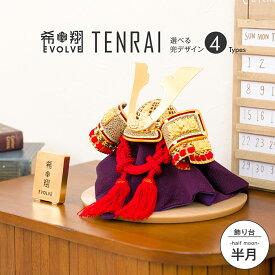 五月人形 コンパクト おしゃれ 兜飾り 希翔 EVOLVE エボルブ 兜 TENRAI テンライ 半月