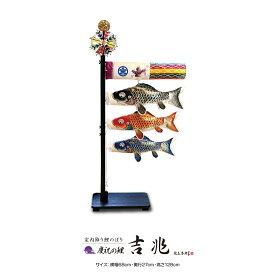 こいのぼり 室内用 おしゃれ 室内飾り鯉のぼり 吉兆 徳永鯉のぼり