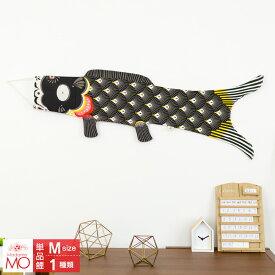 鯉のぼり 室内 おしゃれ こいのぼり 室内用鯉のぼり かわいい Madame MO マダムモー Mサイズ Papa-Koi ミニ 人気