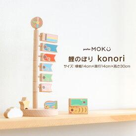 こいのぼり 室内 木製 おしゃれ コンパクト こどもの日 インテリア かわいい 卓上 prefer MOKU 室内用鯉のぼり konori オシャレ 初節句 男の子