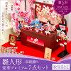 雛人形ひな人形雛収納可能「雛人形豪華プレミアム7点セット花物語(はなものがたり)」●収納飾り親王飾りコンパクト