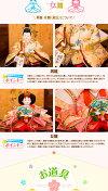 雛人形ひな人形人形工房松寿名匠・逸品飾り作家作ひな人形「プレミアム雛人形小出松寿作咲彩(さあや)」2018年雛人形●平飾り親王飾り