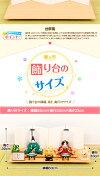 ひな人形女流雛職人作「清水久遊作手刺繍親王4-4白木花舞桜屏風2018年度モデル」