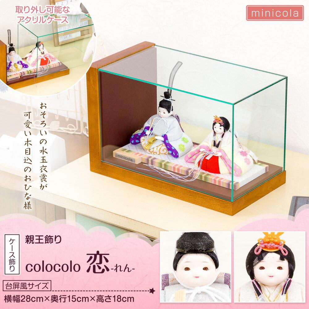 colocolo 恋-れん- アクリル製ケース飾り