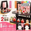 ひな人形 木目込み雛人形 官女付きの美しくデザインされた木製飾り台のお雛様「ミニサイズの選べる木目込みひな人形 【星花・紗花】」…