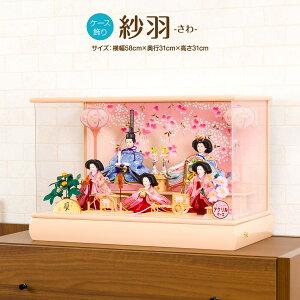 雛人形ケース飾り 雛 紗羽(さわ) 三人官女 五人飾り ひな人形 小さい コンパクト 特選