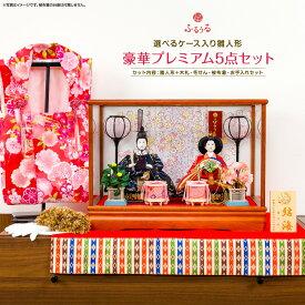 ひな人形 豪華プレミアム5点セット 花桜(はなざくら)シリーズ 選べる2種類のケース雛 花桜or萌愛 特選