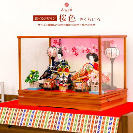雛人形 ケース飾り 雛 コンパクト おひなさま FLEUR ひな人形ケース 桜色/二藍 選べる2種類 特選