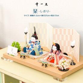 ひな人形 幸一光栞(しおり) 親王平飾り おしゃれ モダン コンパクト かわいい 特選