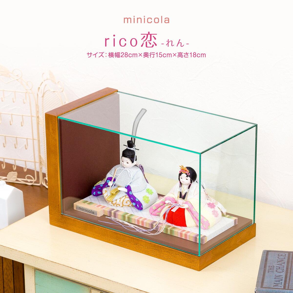 雛人形ケース飾り colocolo 恋-れん- アクリル製ケース飾り コンパクト
