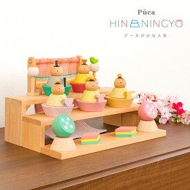 雛人形 コンパクト 木製 プーカのひな人形 【2020年モデル】 puca ひな人形 小さい 特選