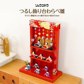 雛人形 コンパクト おひなさま リュウコドウ 龍虎堂 つるし飾り台わらべ雛10人揃い かわいい 小さい ミニ