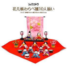 雛人形 コンパクト おひなさま リュウコドウ 花几帳わらべ雛10人揃い かわいい 小さい ミニ