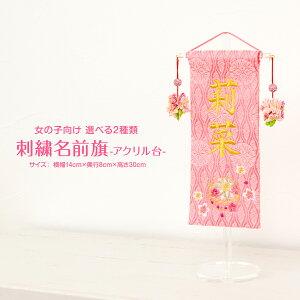 雛人形 名前旗 節句 おひな様 刺繍 【メール便送料無料】 オシャレなアクリル台タイプ 選べる2種類 ピンク 赤 かわいい